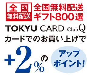 TOKYU CARD ClubQカードでお買い上げで2%のアップポイント!