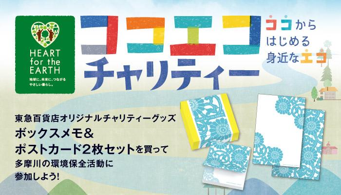 393d75714b8b 渋谷駅・東横店  東急百貨店公式ホームページ