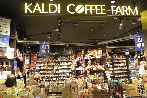 店舗 カルディ