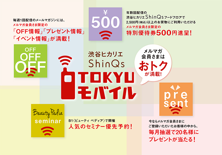 TOKYUモバイル会員さまはおトクが満載!