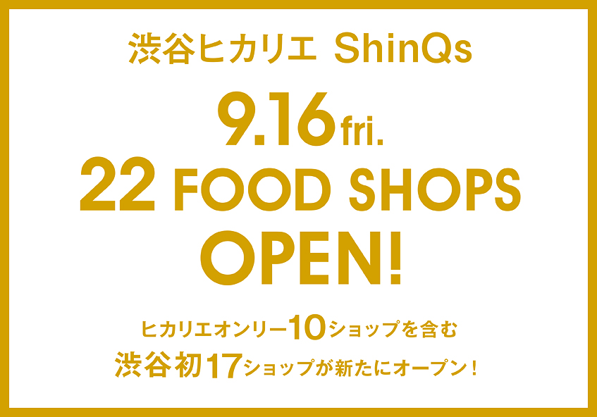 渋谷ヒカリエ ShinQs 9.16 fri. 22 FOOD SHOPS OPEN!