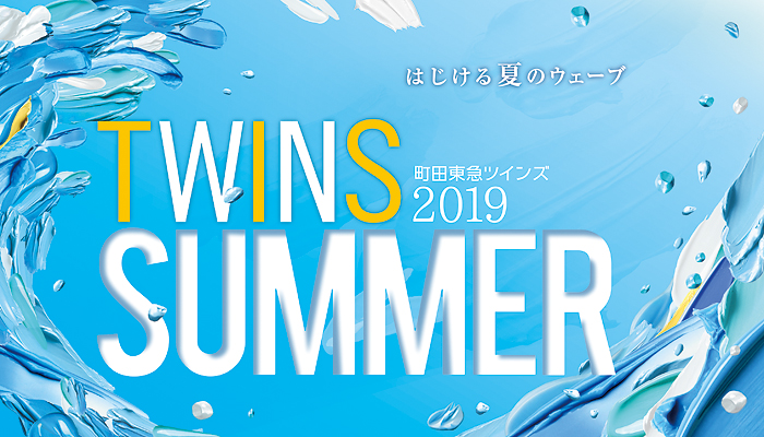f9c9bfd04347d TWINS SUMMER 2019