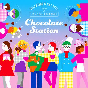 【バレンタイン】日本や世界のチョコレートを楽しもう♪横浜線沿線の販売会情報まとめ!<2021年>